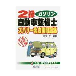 2級ガソリン自動車整備士ズバリ一発合格問題集 本試験形式! / 大保 昇 編著
