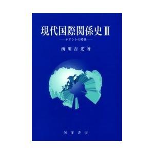 現代国際関係史 3 / 西川吉光/著