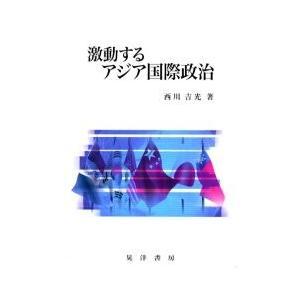 激動するアジア国際政治 / 西川吉光/著