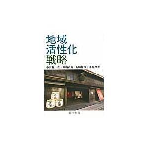 小長谷 一之 他著 晃洋書房 2012年03月