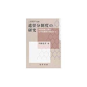 二宮 周平 監修 晃洋書房 2016年08月