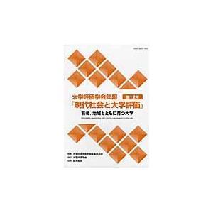 大学評価学会年報編集委員会/編集 晃洋書房 2016年12月