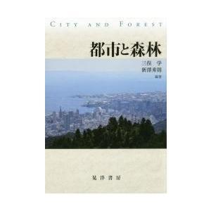 都市と森林 / 三俣学/編著 新澤秀則/編著