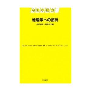 地理学講座 1 / 中村和郎/〔ほか〕編集|京都 大垣書店オンライン