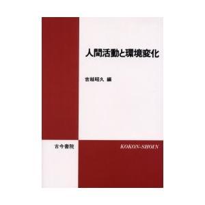 人間活動と環境変化 / 吉越昭久/編|京都 大垣書店オンライン