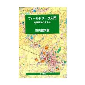 フィールドワーク入門 地域調査のすすめ|京都 大垣書店オンライン