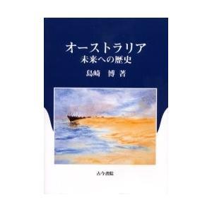 オーストラリアー未来への歴史 / 島崎博/著
