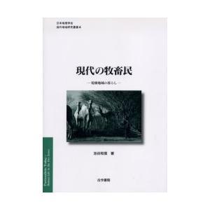 現代の牧畜民 乾燥地域の暮らし / 池谷和信/著