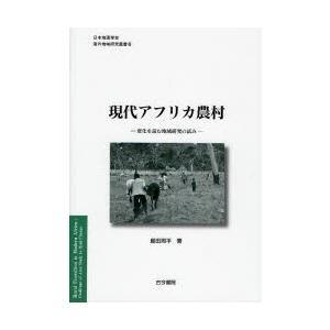 現代アフリカ農村 変化を読む地域研究の試み / 島田周平/著