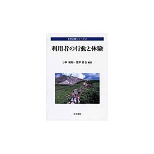 利用者の行動と体験 / 小林昭裕/編著 愛甲哲也/編著