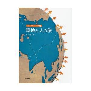 ジオとグラフィーの旅 1 / 外山秀一/著|京都 大垣書店オンライン