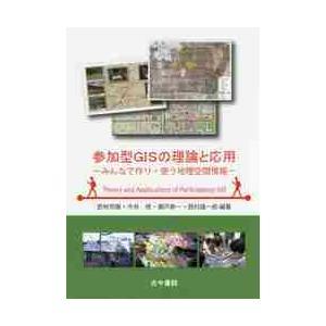 参加型GISの理論と応用 みんなで作り・使う地理空間情報 / 若林芳樹/編著 今井修/編著 瀬戸寿一...