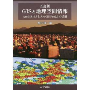 GISと地理空間情報 ArcGIS 10.7とArcGIS Pro 2.3の活用 / 橋本雄一/編|京都 大垣書店オンライン