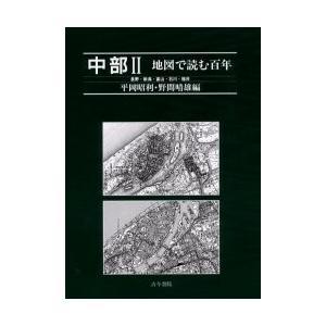 中部   2 長野・新潟・富山・石川・福 / 平岡昭利/編 野間晴雄/編