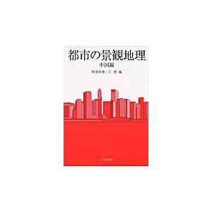 都市の景観地理 中国編 / 阿部和俊(地理学)  王徳