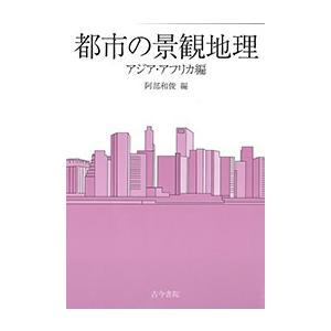 都市の景観地理 アジア・アフリカ編 / 阿部 和俊 編