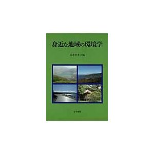 身近な地域の環境学 / 山本佳世子/編