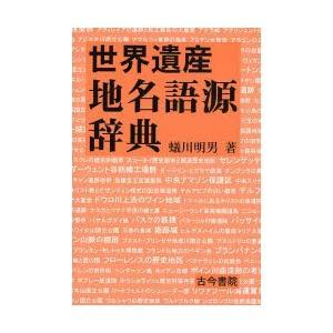 世界遺産地名語源辞典 / 蟻川明男/著