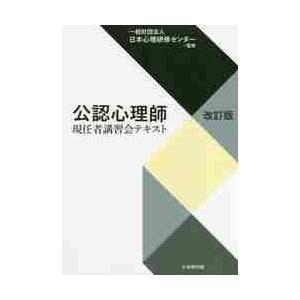 公認心理師現任者講習会テキスト 改訂版 / 日本心理研修センター