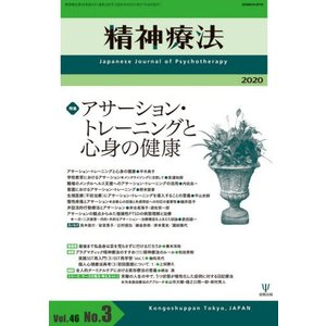 精神療法 Vol.46No.3(2020)