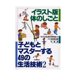 子どもとマスターする49の生活技術 2 イラスト版体のしごと / 子どもの生活科学研究会/編