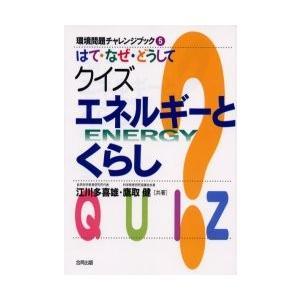 環境問題チャレンジブック 5 / 江川 多喜雄 著 鷹取 健 著