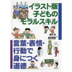 イラスト版子どものモラルスキル 言葉・表情・行動で身につく道徳 / 相川 充 著 books-ogaki