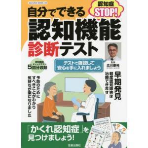 自分でできる認知機能診断テスト テストで確認して安心を手に入れましょう / 広川 慶裕 監修