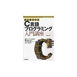 はじめて学ぶC言語プログラミング入門講座 Beginner's Book / 西村 広光 著