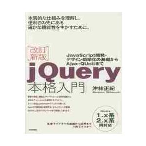 jQuery本格入門 JavaScript開発・デザイン効率化の基礎からAjax・QUnitまで /...