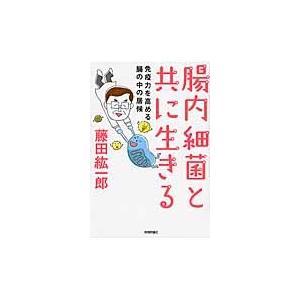 藤田 紘一郎 著 技術評論社 2015年02月