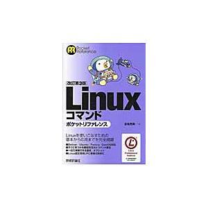 Linuxコマンドポケットリファレ 改3 / 沓名 亮典 著 books-ogaki