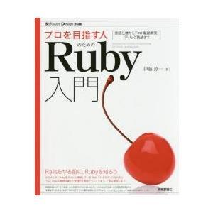 プロを目指す人のためのRuby入門 言語仕様からテスト駆動開発・デバッグ技法まで / 伊藤 淳一 著