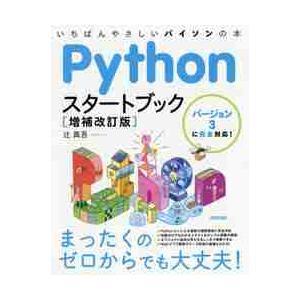 Pythonスタートブック いちばんやさしいパイソンの本 / 辻 真吾 著
