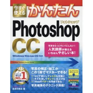今すぐ使えるかんたんPhotoshop CC / まきの ゆみ 著 books-ogaki