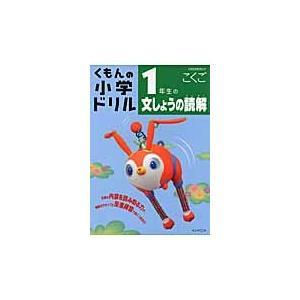 小学ドリル 国語 1年生の文しょうの読解の関連商品9