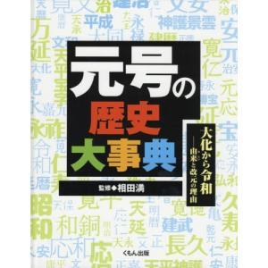 相田満/監修 くもん出版 2019年07月