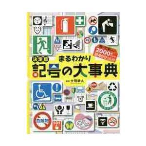 まるわかり記号の大事典 調べて楽しい2000種以上の記号がびっしり / 太田 幸夫 著