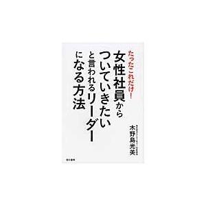 木野島 光美 著 現代書林 2016年03月