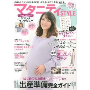 マタニティSTYLE 妊娠したら、いちばん最初に知っておきたいことをまとめた本