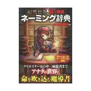 幻想世界13ヵ国語ネーミング辞典 / ネーミング委員会 編