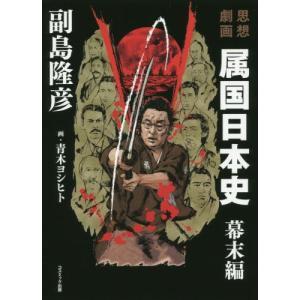副島 隆彦 著 コスミック出版 2019年03月