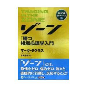 CD ゾーン 「勝つ」相場心理学入門 / M.ダグラス