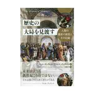 歴史の大局を見渡す−人類の遺産の創造とそ / W.デュラント 著 A.デュラント 著