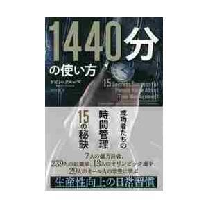 1440分の使い方 成功者たちの時間管理15の秘訣 / ケビン・クルーズ/著 木村千里/訳