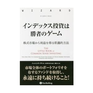 インデックス投資は勝者のゲーム−株式市場 / J.C.ボーグル 著 長尾 慎太郎 監修