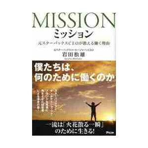 岩田 松雄 著 アスコム 2012年10月