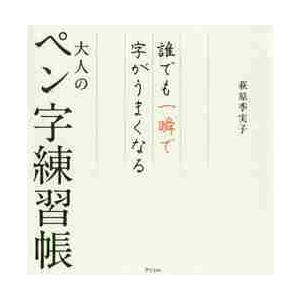 誰でも一瞬で字がうまくなる大人のペン字練習帳 / 萩原 季実子 著