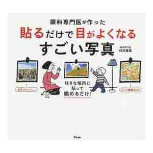 眼科専門医が作った貼るだけで目がよくなるすごい写真 / 林田 康隆 著|books-ogaki