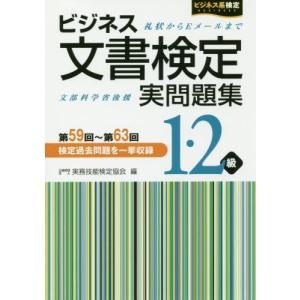 実務技能検定協会 編 早稲田教育出版 2018年09月